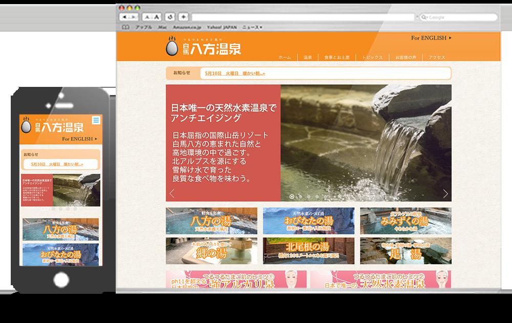 白馬八方温泉ホームページ