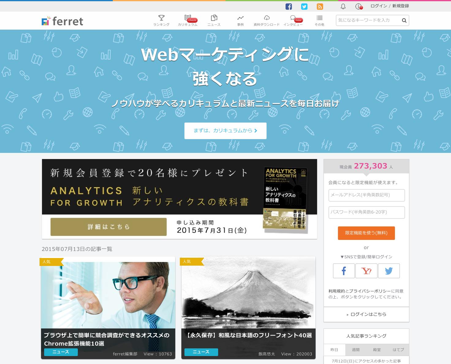 ferret-[フェレット] webマーケティングがわかる・できる・がんばれる