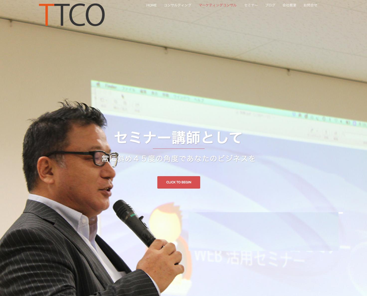 ttco 竹内徹コンサルティングオフィス