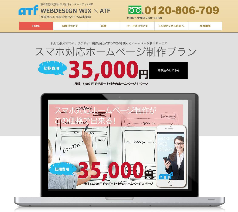 小規模事業用ホームページ制作