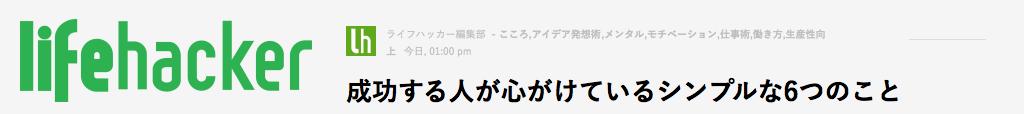 あのライフハッカー[日本版]の記事です。仕事に生活に役立つサイトです。
