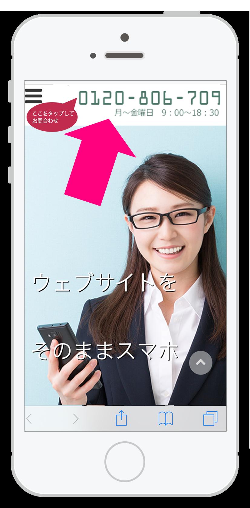 長野県ホームページ制作iPhone