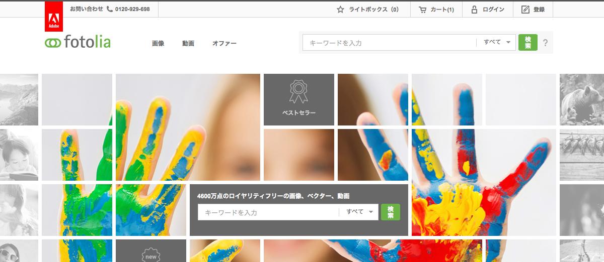 写真素材提供サイト