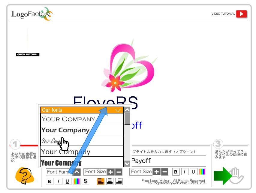 ウェブ用ロゴ作成.logofactory
