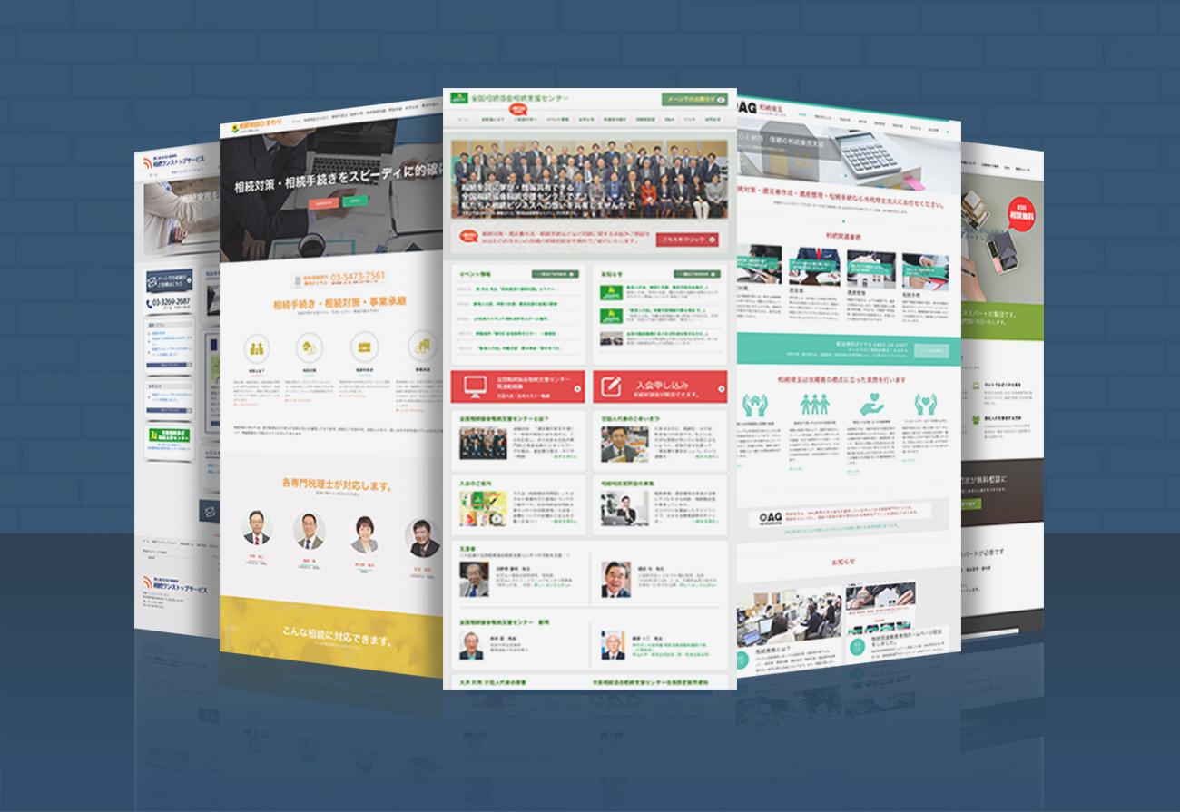 ウェブサイト制作パターン