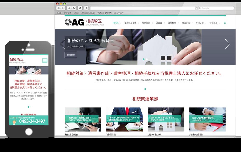 OAG税理士法人 相続埼玉ホームページ