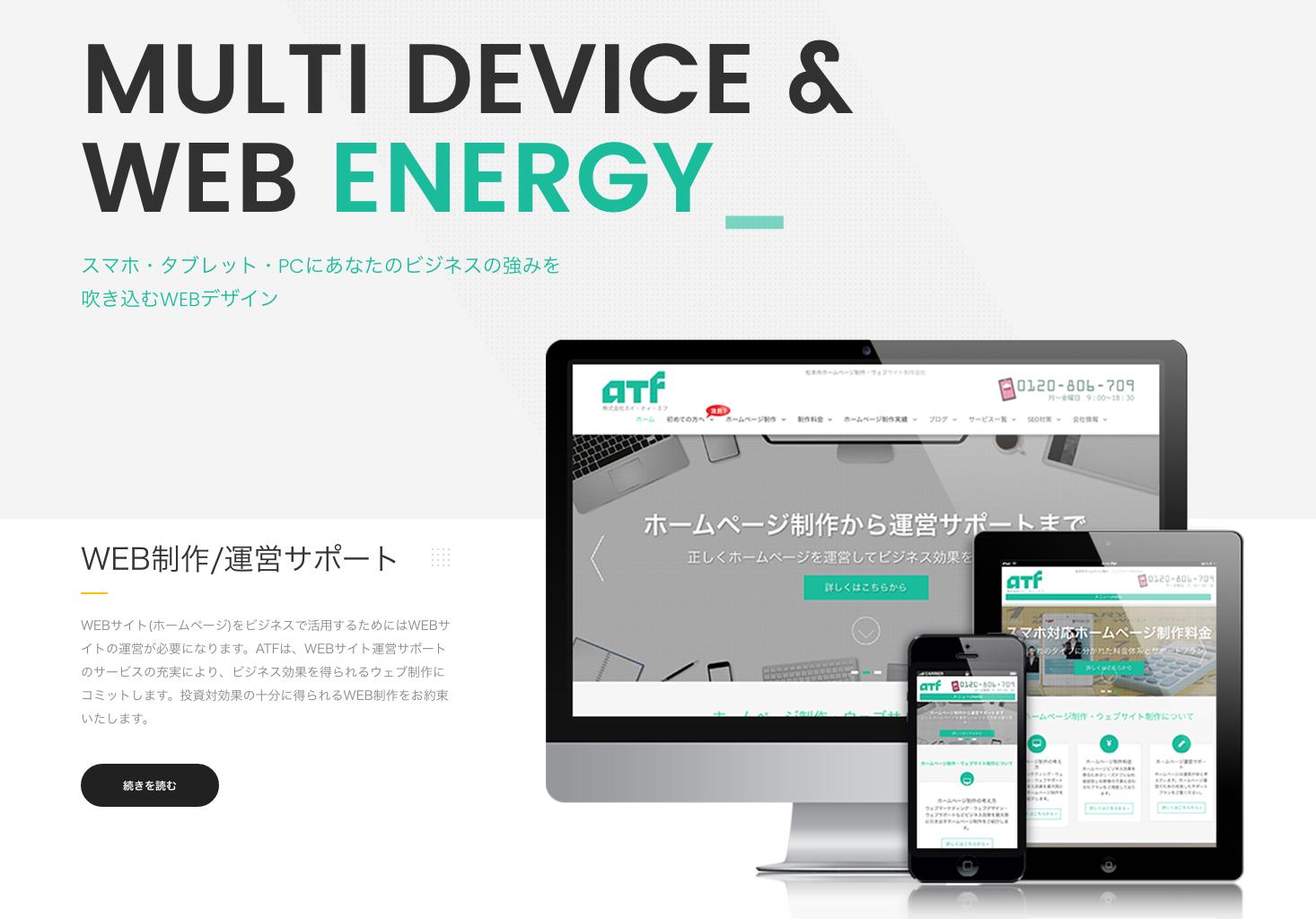 企業の未来を示すためのホームページ