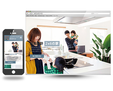 工務店サイト制作 SWH自由設計