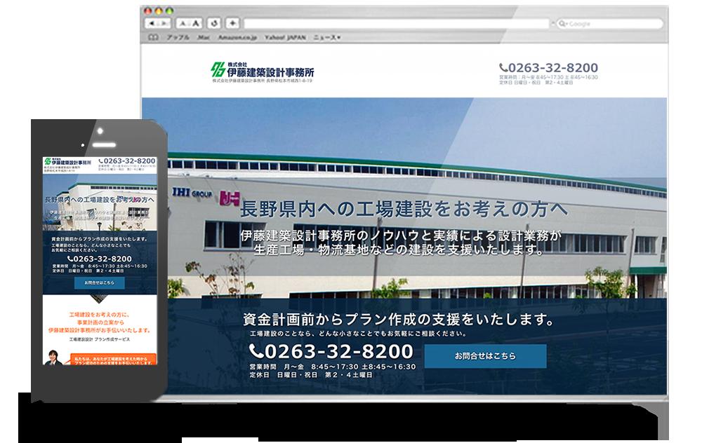 伊藤建築設計事務所様 工場建設設計ランディングサイトリニューアル