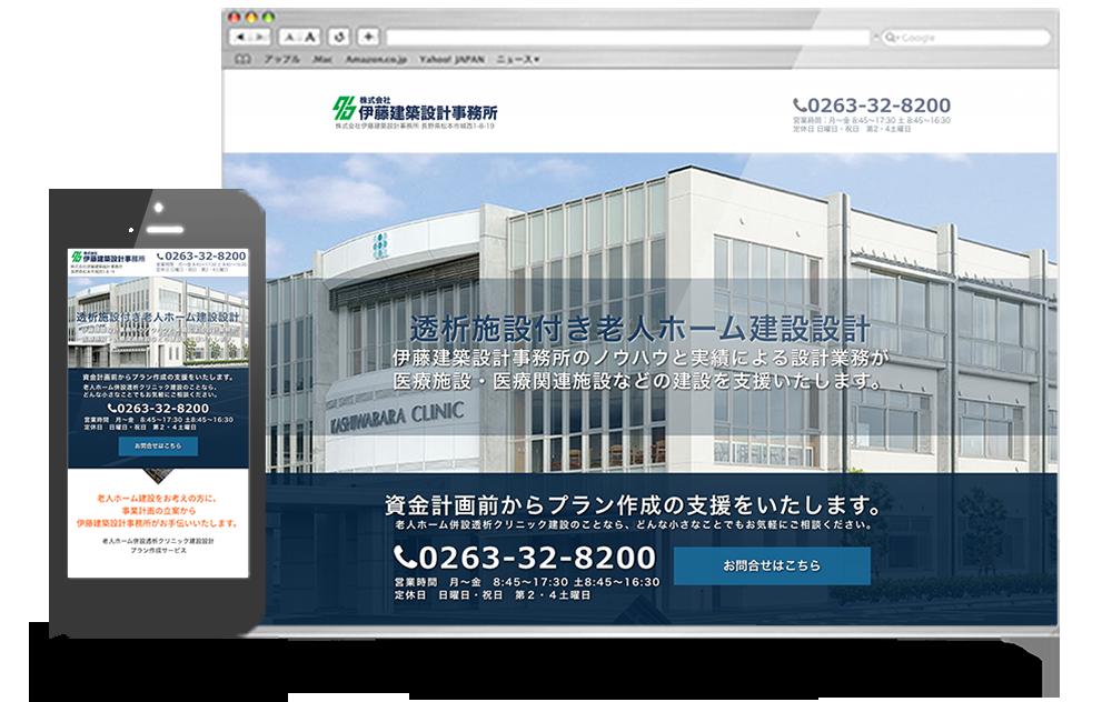 伊藤建築設計事務所様 医療施設設計ランディングサイトリニューアル
