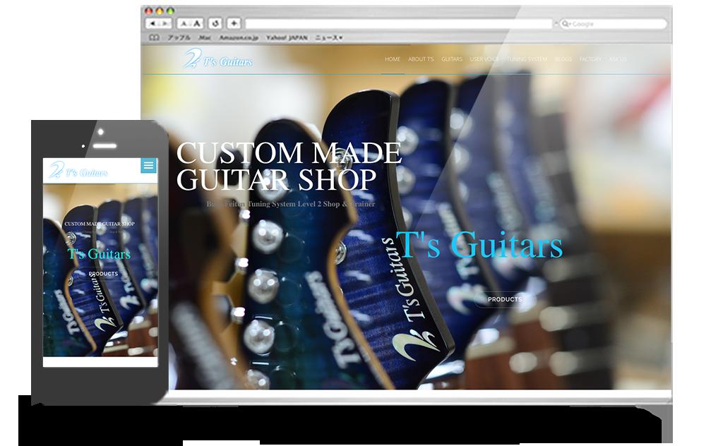 T's Guitars様 ホームページリニューアル