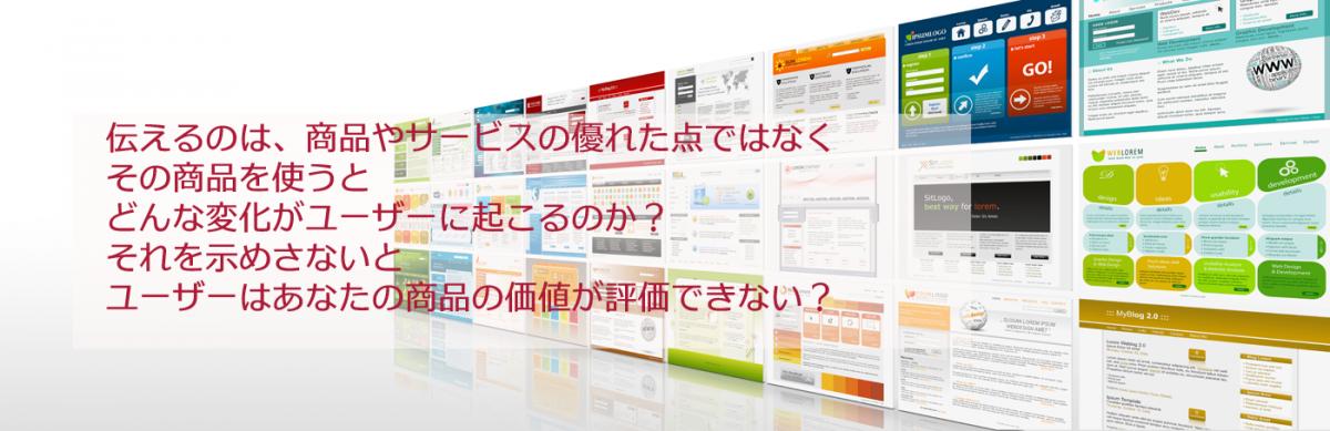 web-nagano