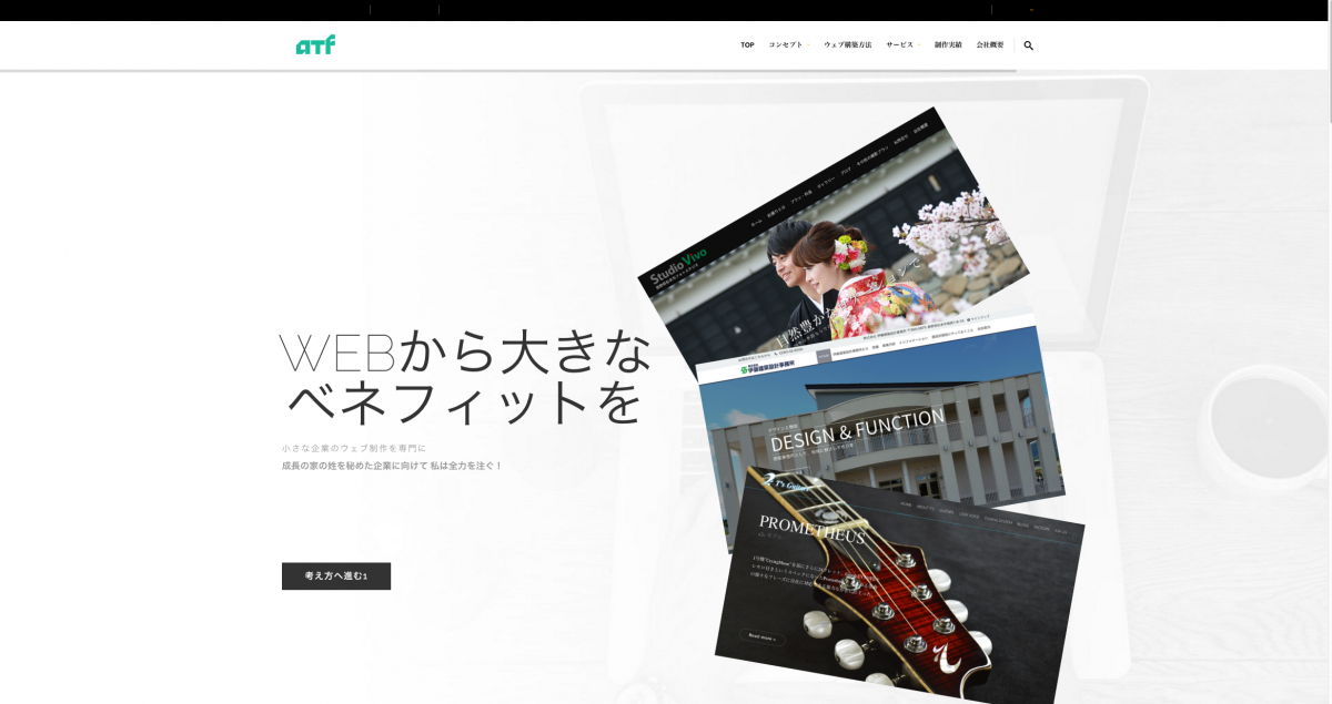 WEB ATF TOKYO