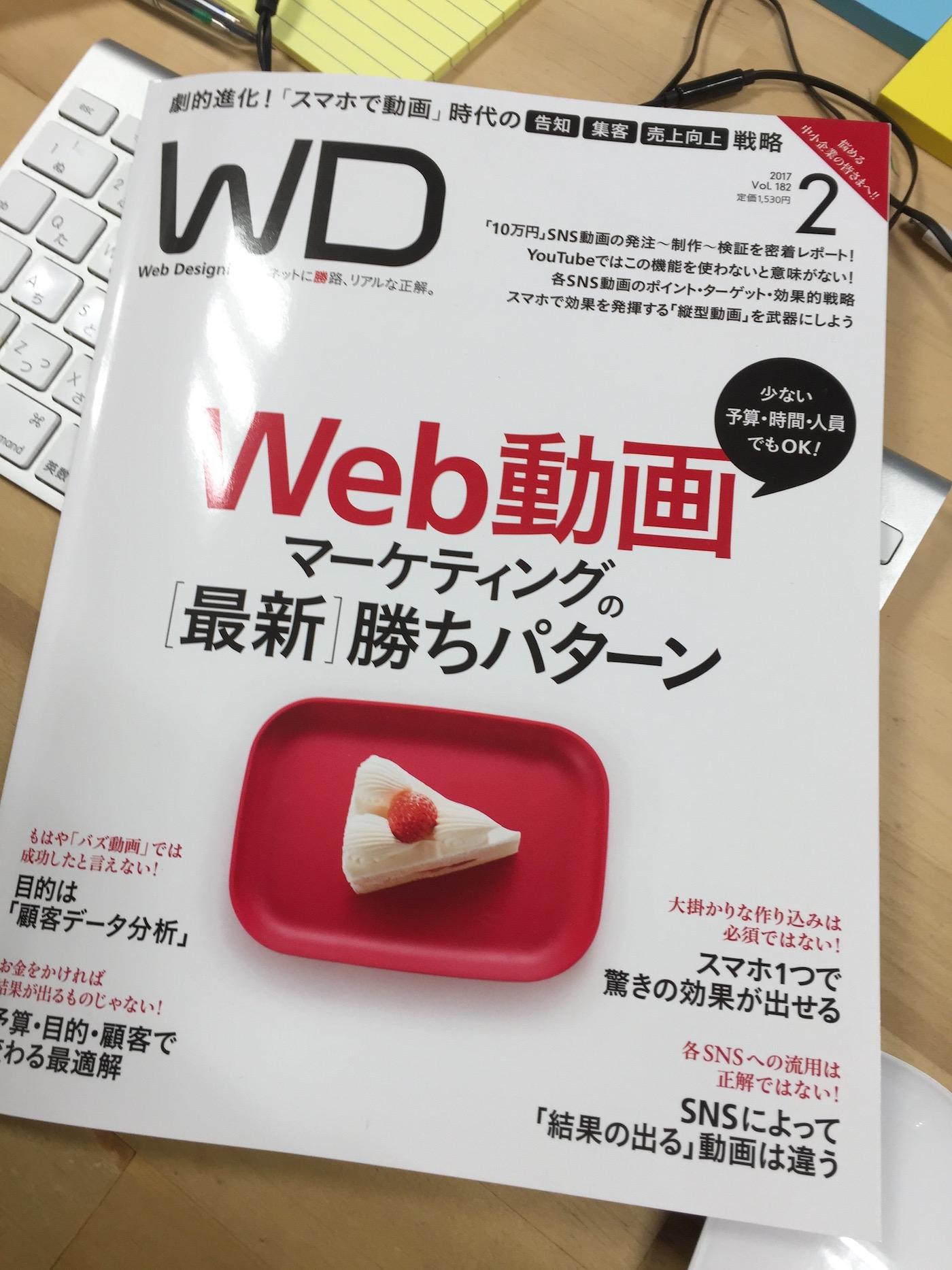 webスマホ動画