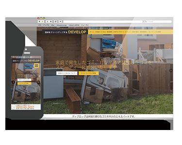 スマホファーストにWEBサイトリニューアル ごみ処理の企業