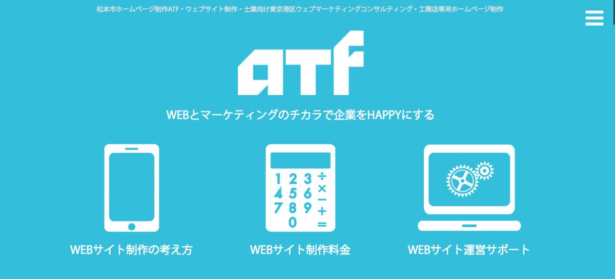 ATFWEB制作フラットデザイン