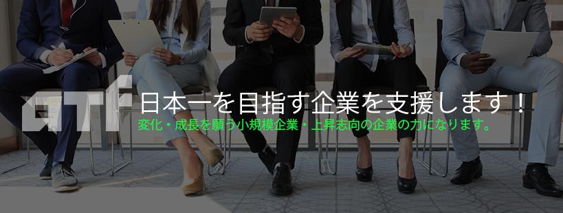 日本一の企業を目指しませんか?