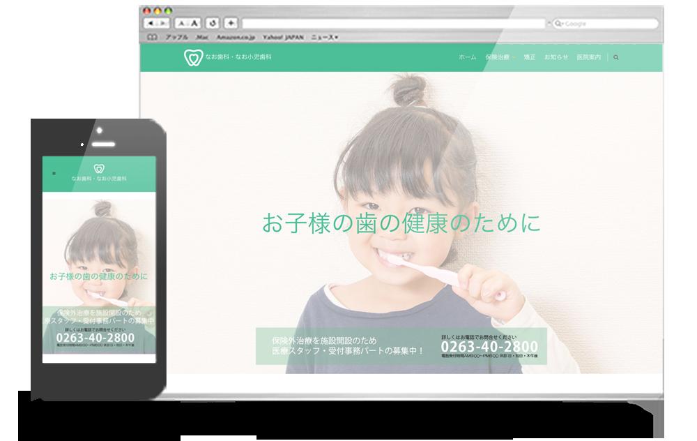 長野県松本市のなお歯科・なお小児歯科医院ウェブサイト制作