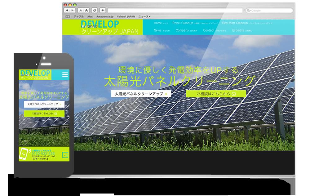 有限会社ディブロップ環境事業部様ホームページ