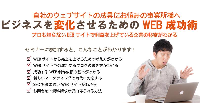 長野市セミナー:ビジネスを変化させるためのWEB成功術