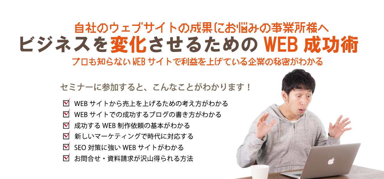 長野セミナー:ビジネスを変化させるためのWEB成功術
