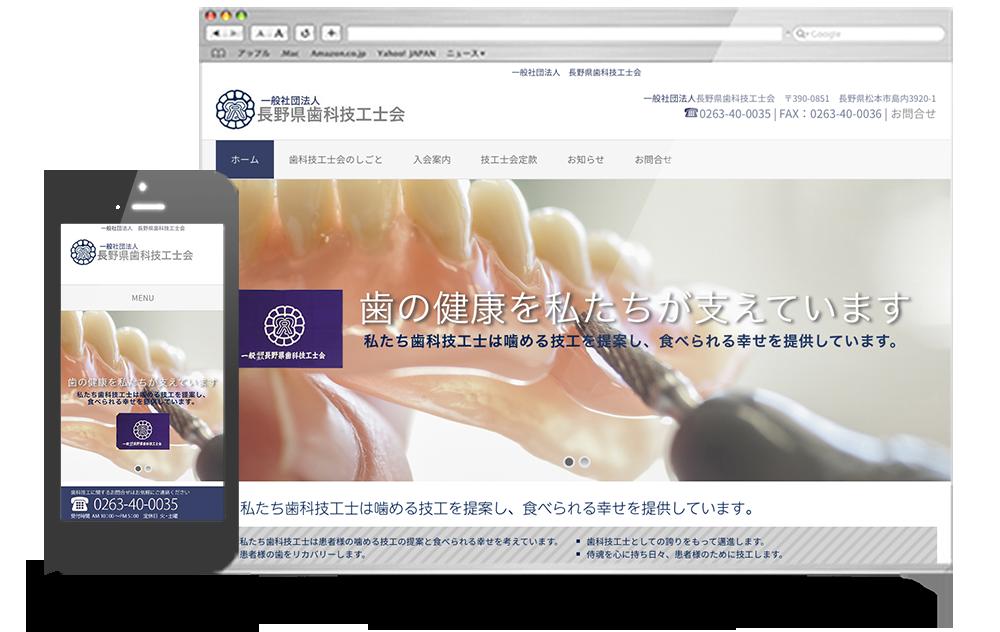 長野県歯科技工士会サイト制作