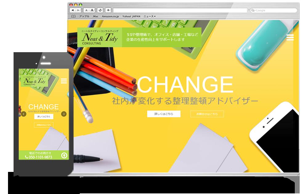 シンプルお片付け宮嶋万輝代先生のオフィシャルサイト制作