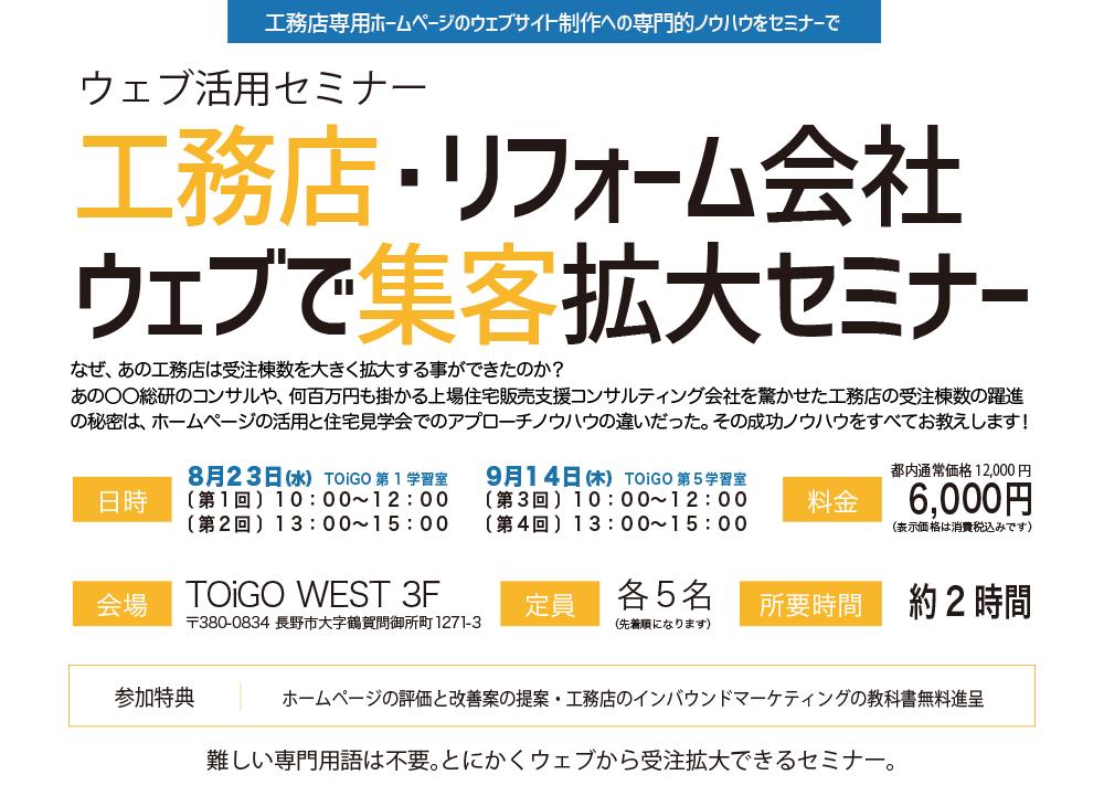 長野市セミナー:工務店・リフォーム会社必見のウェブで集客を拡大させるためのセミナー