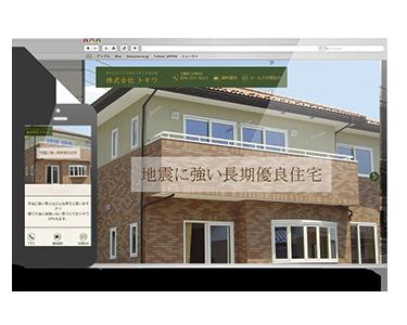長野市工務店のウェブ制作