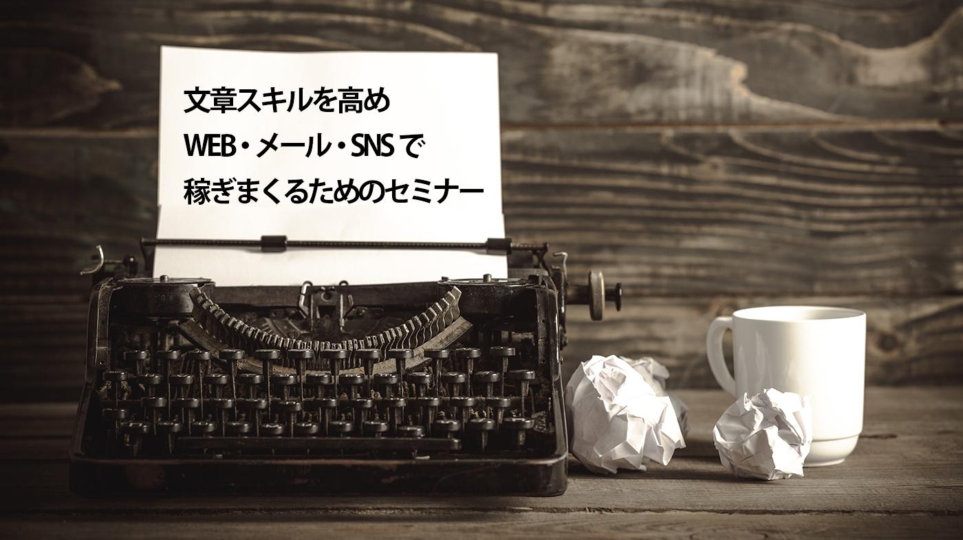 文書・ライテイングセミナー