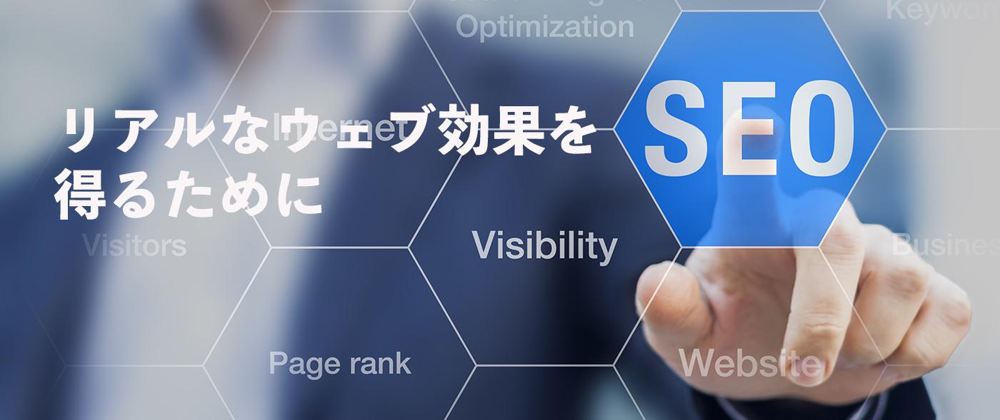 SEO対策ウェブ活用セミナー