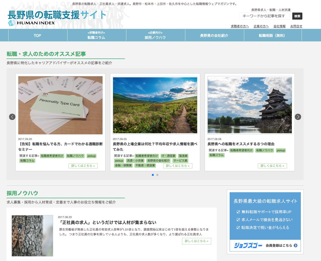 オウドメディア ウェブサイト