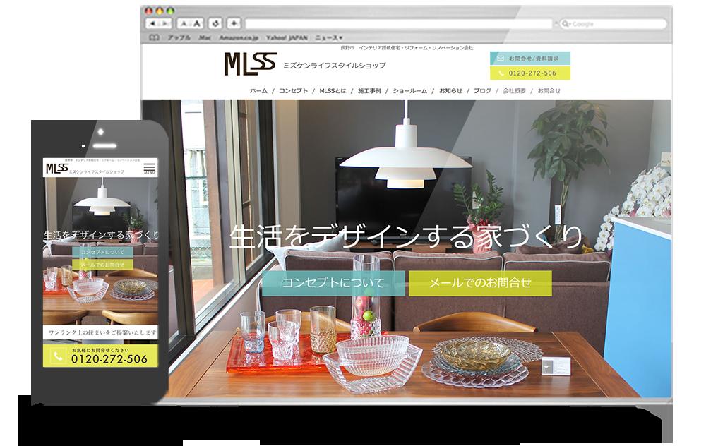 MLSS-ミズケンライフスタイルショップ
