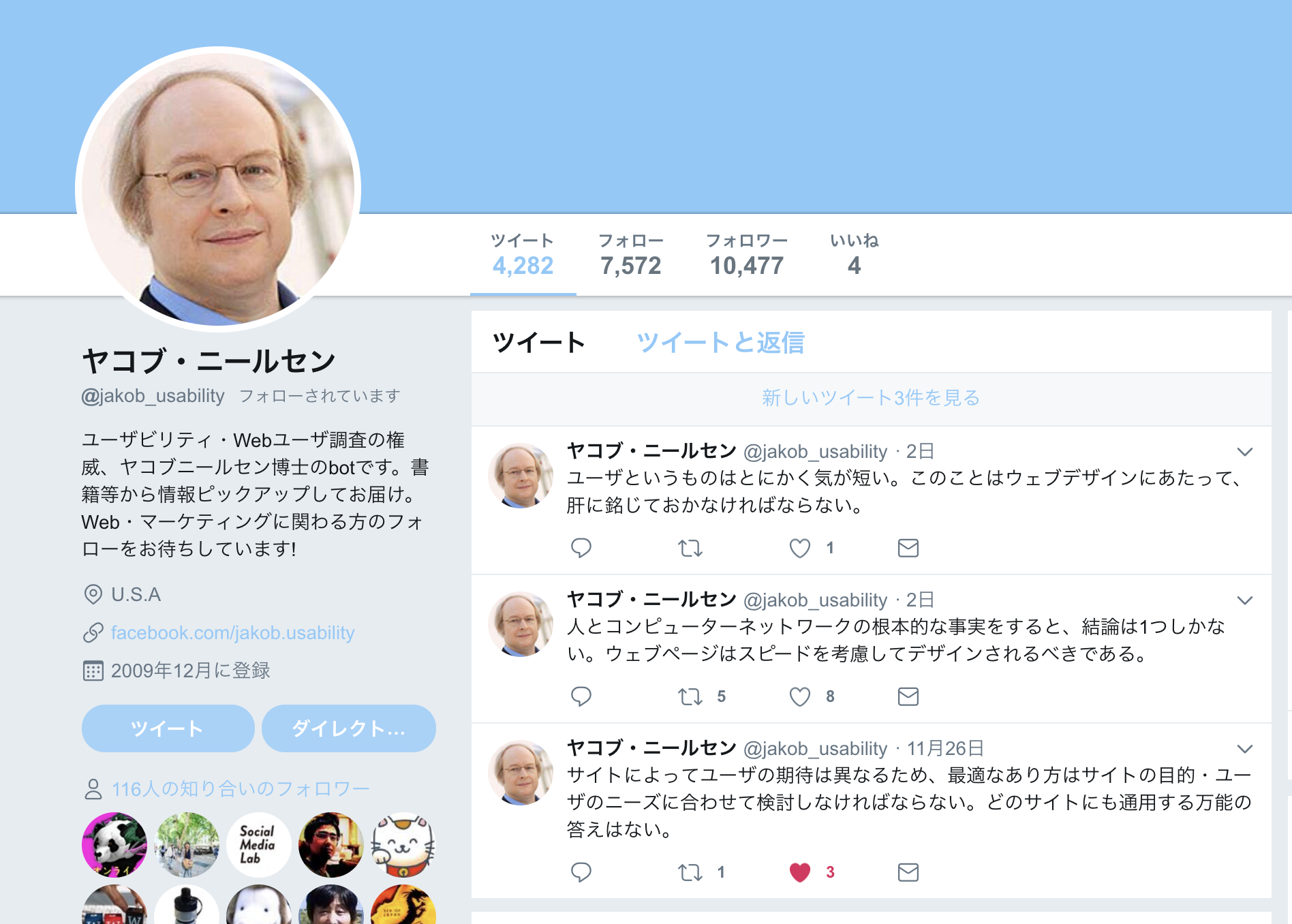 ヤコブニールセン博士twitter