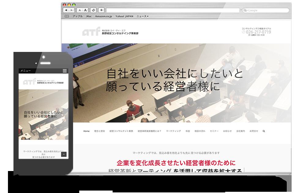 長野経営コンサルティング事業部