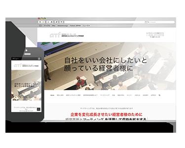 長野コンサルティング事業部ホームページ制作