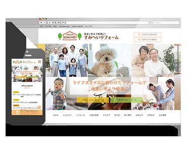 長野市住宅リフォームホームページ制作