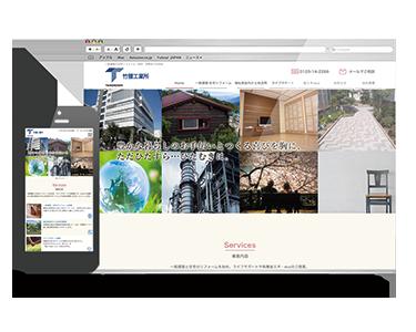 リフォーム工事店のホームページ制作
