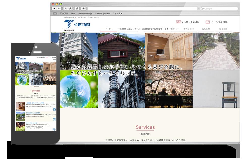 竹腰工業所様ホームページ制作
