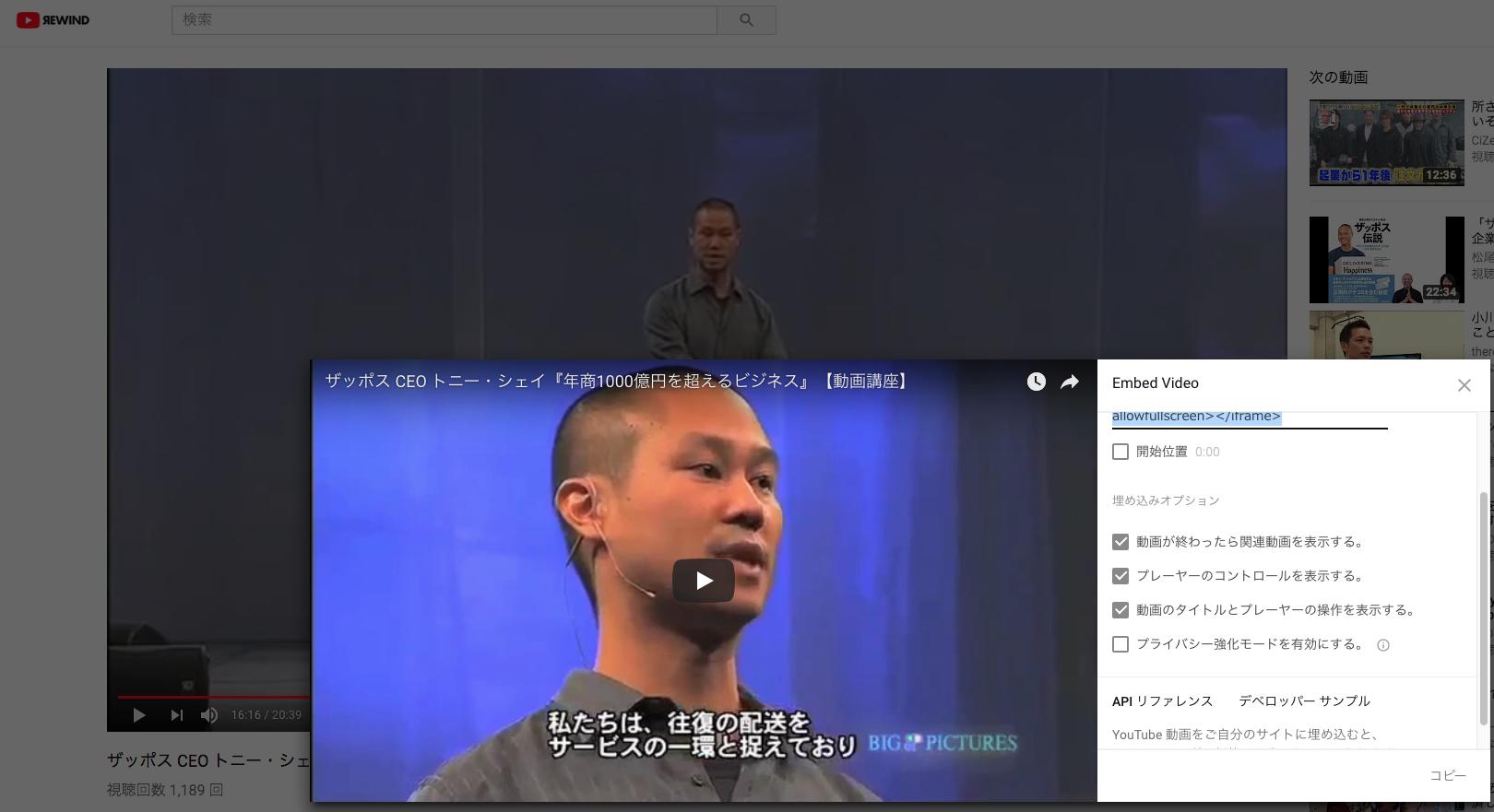 長野ホームページ制作ザッポス