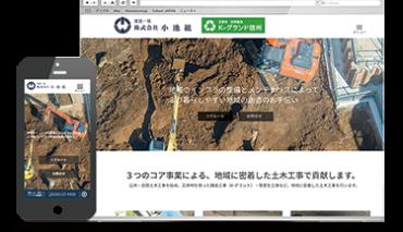 社員採用を見据えた土木工事事業ホームページ制作