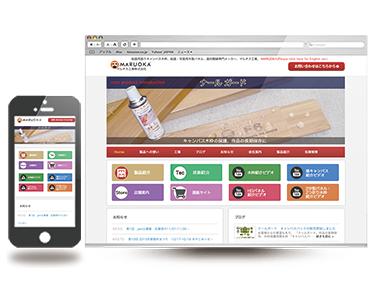製造業ウェブサイト木工業