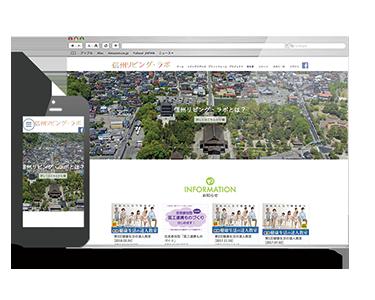 信州大学プロジェクトチームのWebサイト