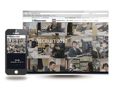 採用専用ページを就職サイトとつなぐ