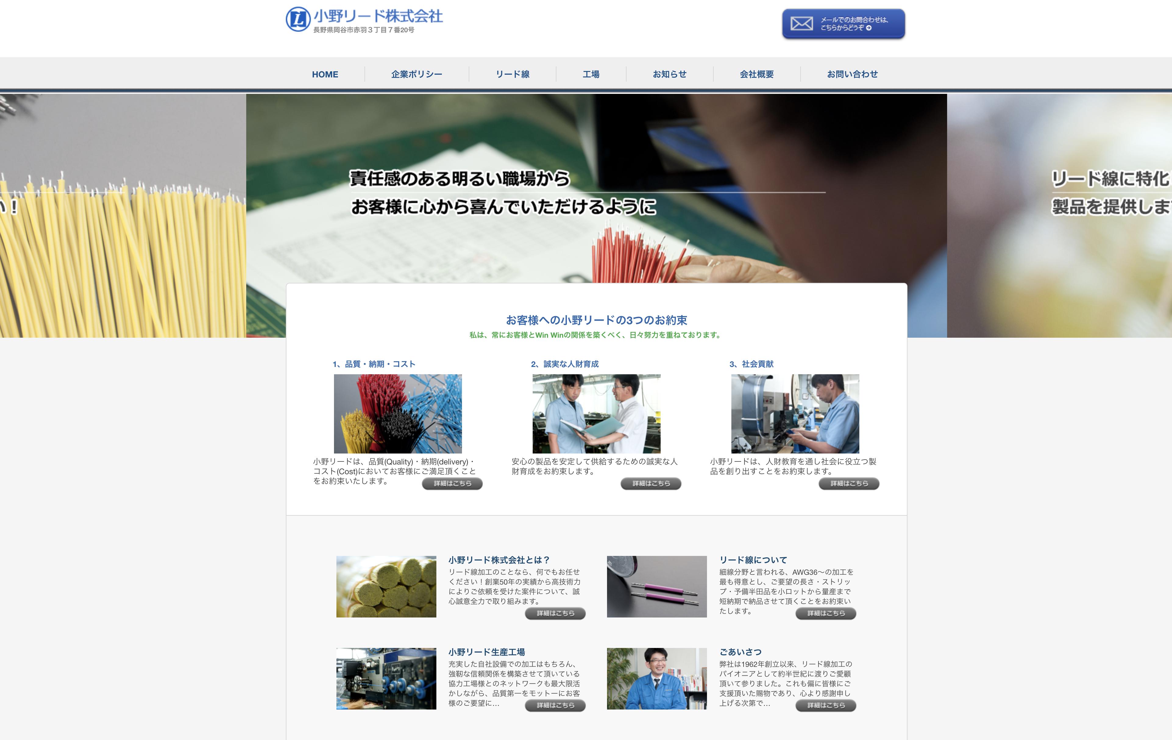 ホームページ制作実績 小野リード