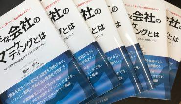 Web制作とBIツール提供で長野県のBtoB企業に未来を
