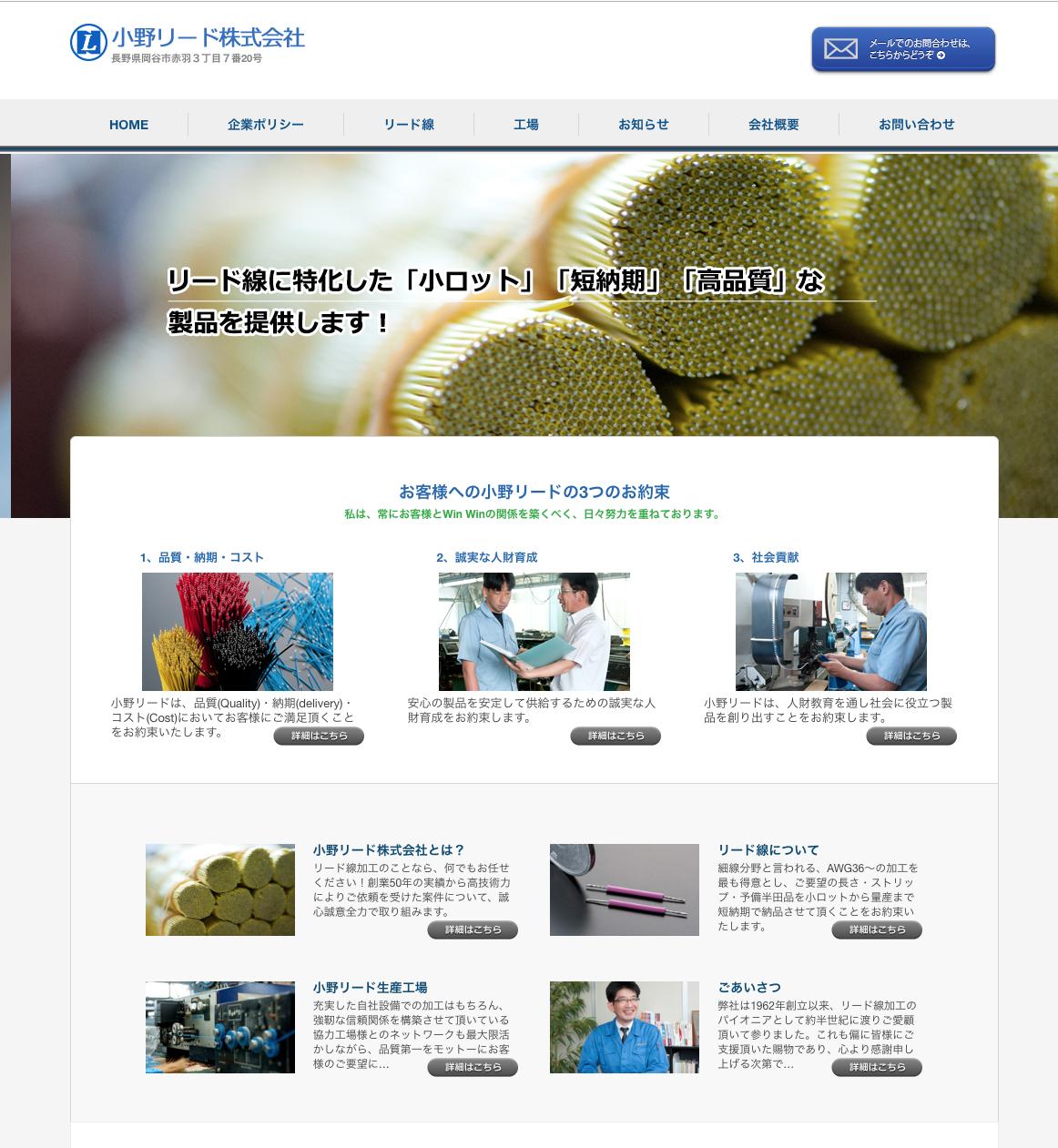 製造業ホームページ成功実例
