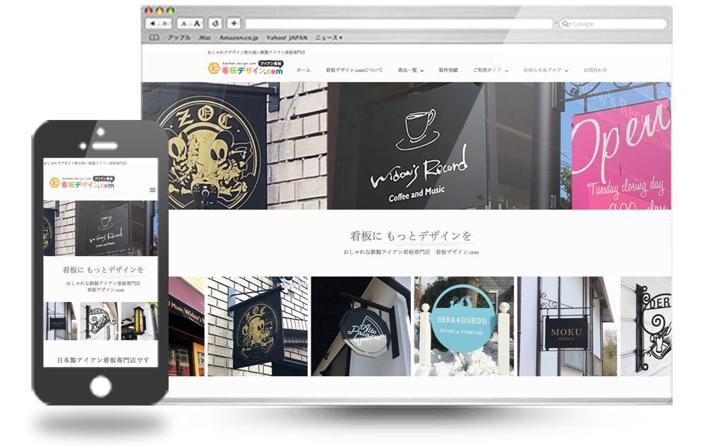 看板デザイン.com様アイアン看板専門サイト