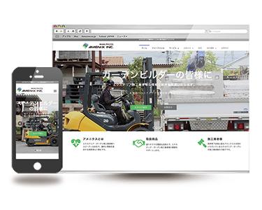 ガーデンビルダーを支援する資材情報の総合商社ホームページをリニューアル