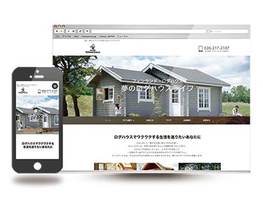 夢のログハウス長野市不動産会社のログハウス販売専門ホームページ